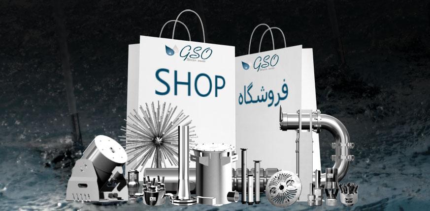 فروشگاه آنلاین محصولات آبنما